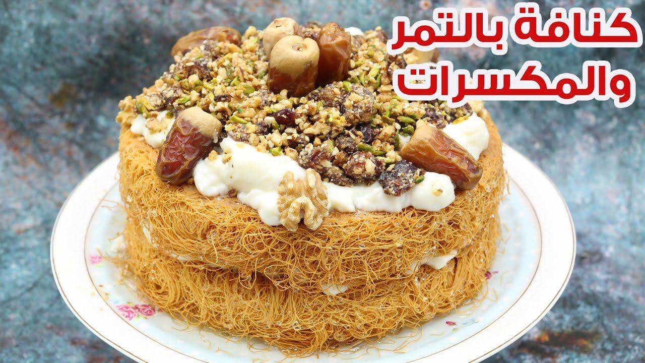 كنافة بالتمر والمكسرات رمضان 2020 In 2021 Food Desserts Cake