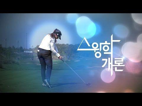 [Golf swing HD] LPGA Mariajo Uribe Driver_Slow motion [스윙학개론_골프스윙] - YouTube