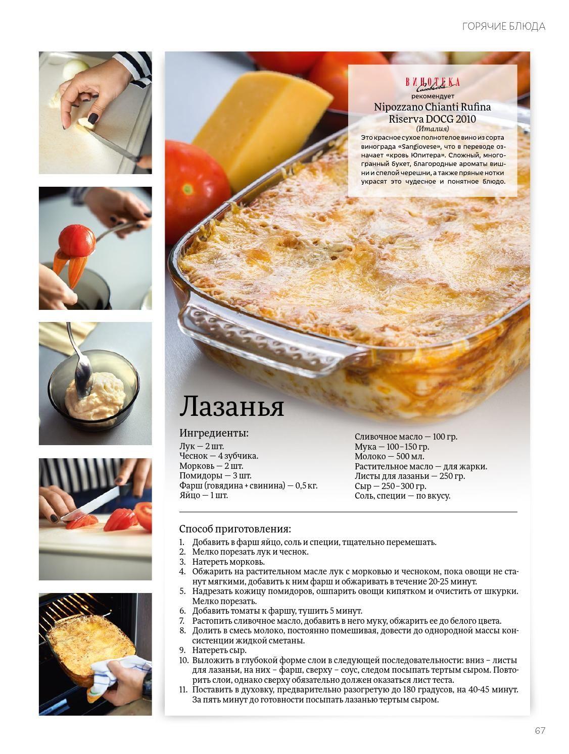 Не стандартные рецепты блюд