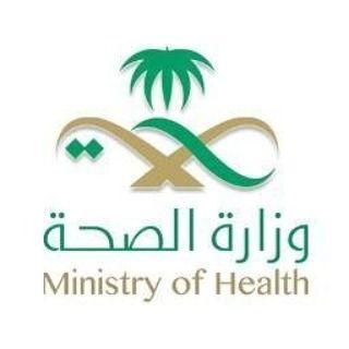 الصحة تطلق خدمة النفاذ الوطني الموحد للدخول إلى خدماتها الإلكترونية Health Logo Health Ministry Health
