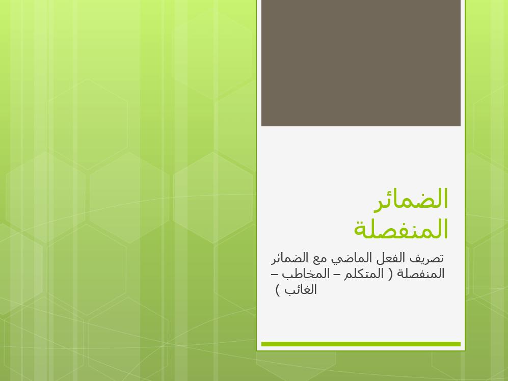 درس الضمائر المنفصلة مع الفعل الماضي الصف الرابع مادة اللغة العربية بوربوينت In 2021 Pie Chart Chart