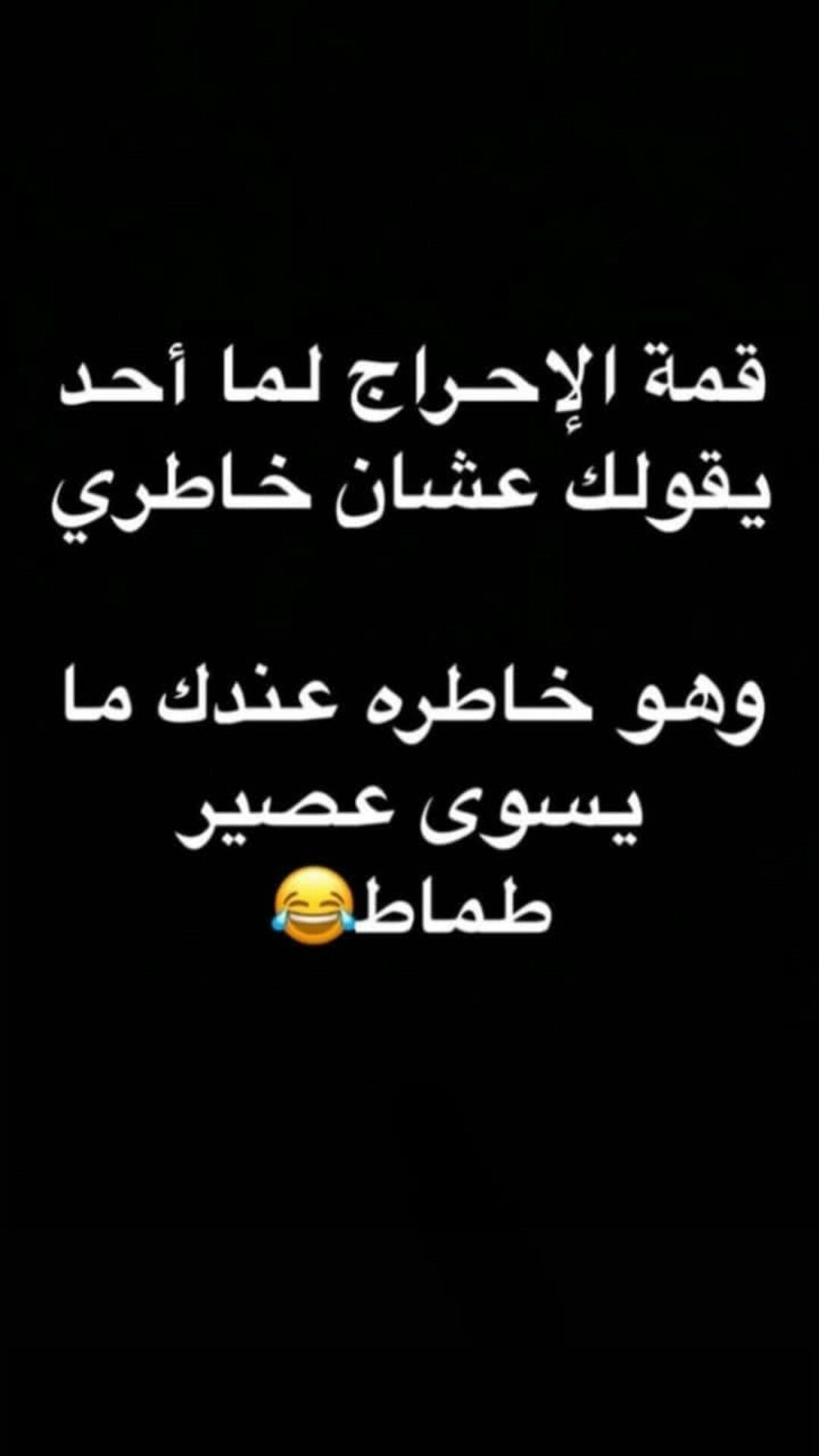 Pin By Alhlfawy On Sarty Funny Arabic Quotes Funny Relatable Quotes Laughing Quotes
