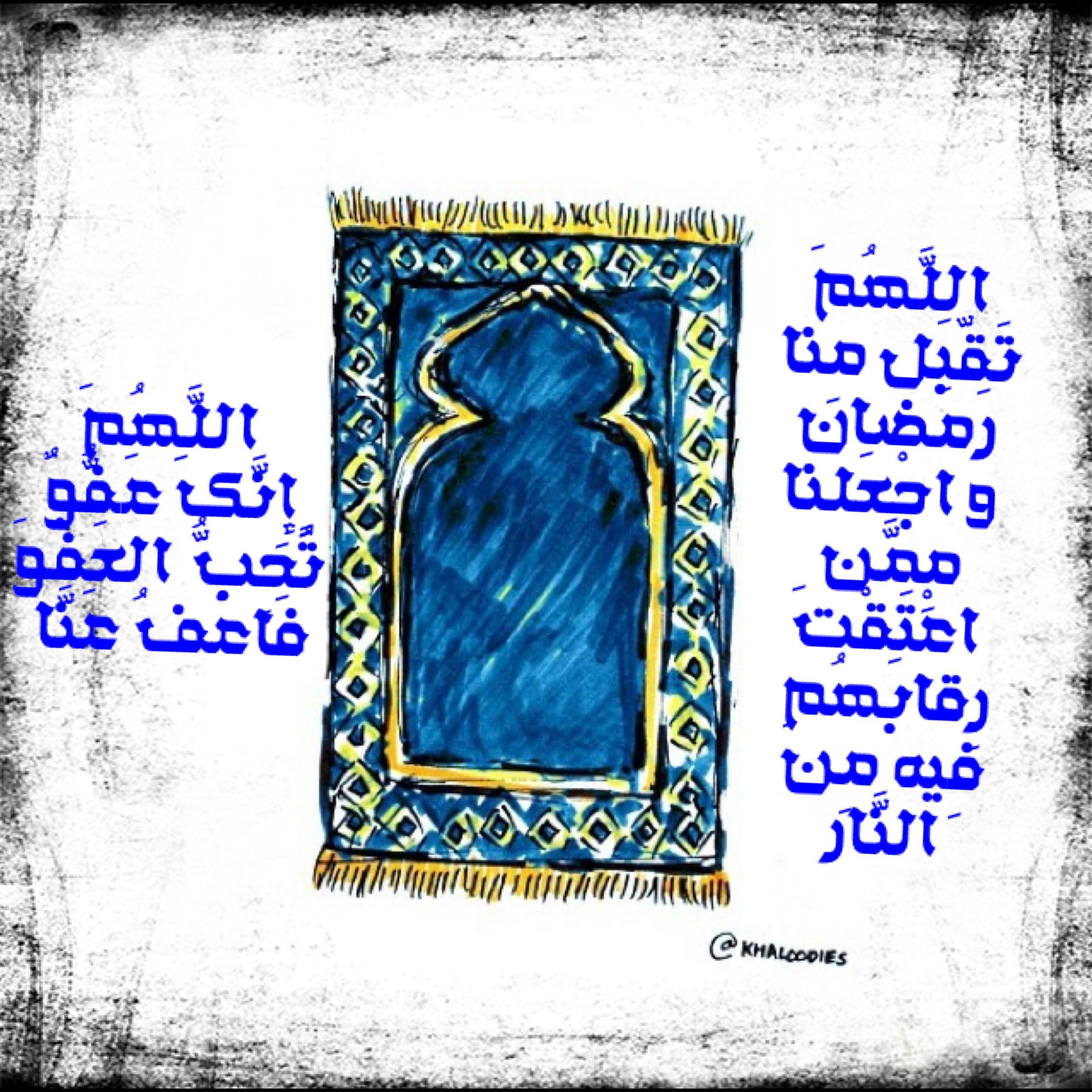 اللهم تقبل منا رمضان واجعلنا ممن اعتقت رقابهم فيه من النار Ramadan Kareem Ramadan Book Cover