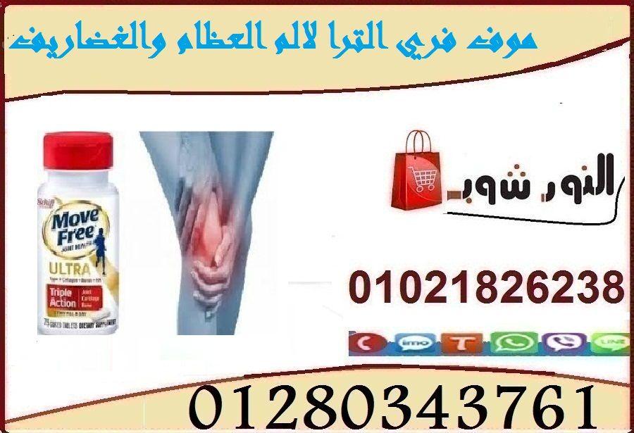 موف فري الترا لالم العظام والغضاريف Personal Care Convenience Store Products Person