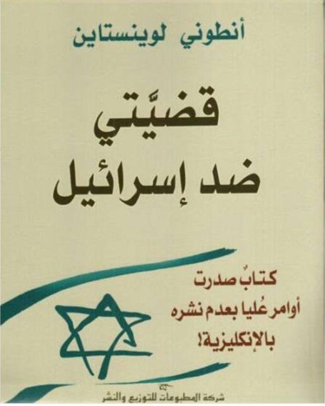 Pin By Najlaa Alhaj On كتب Pdf Books Reading Arabic Books Book Recommendations