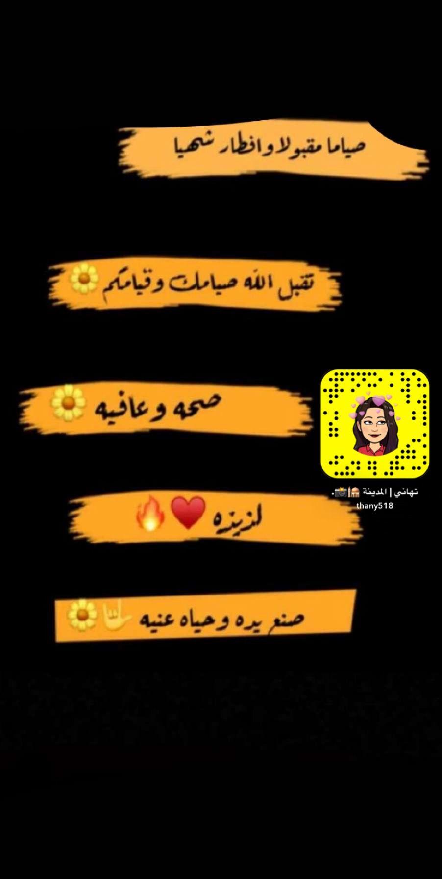 رمضان سناب ملصقات Bart Simpson Snapchat Screenshot Simpson