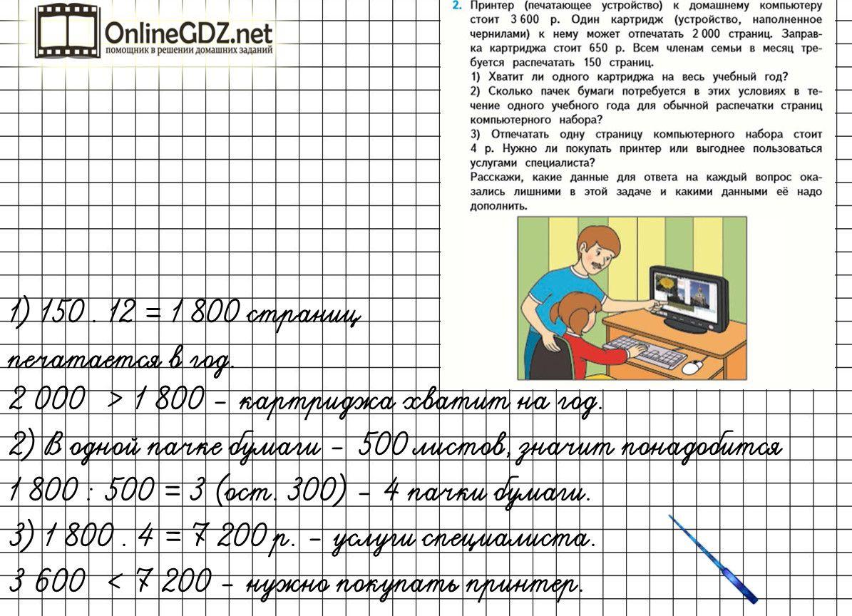 Гдз по русскому языку к уроку за 9кл скачать бесплатно