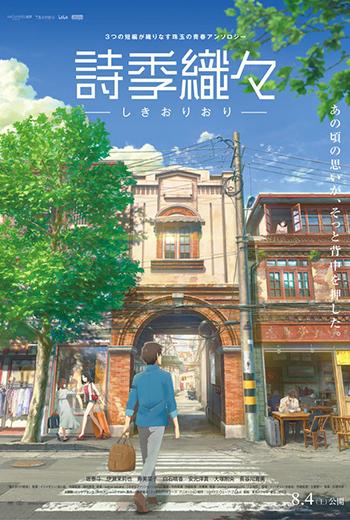 【夏番】2018年7月新番一覽(日本夏季新番列表) 笑えばいいと思うよ