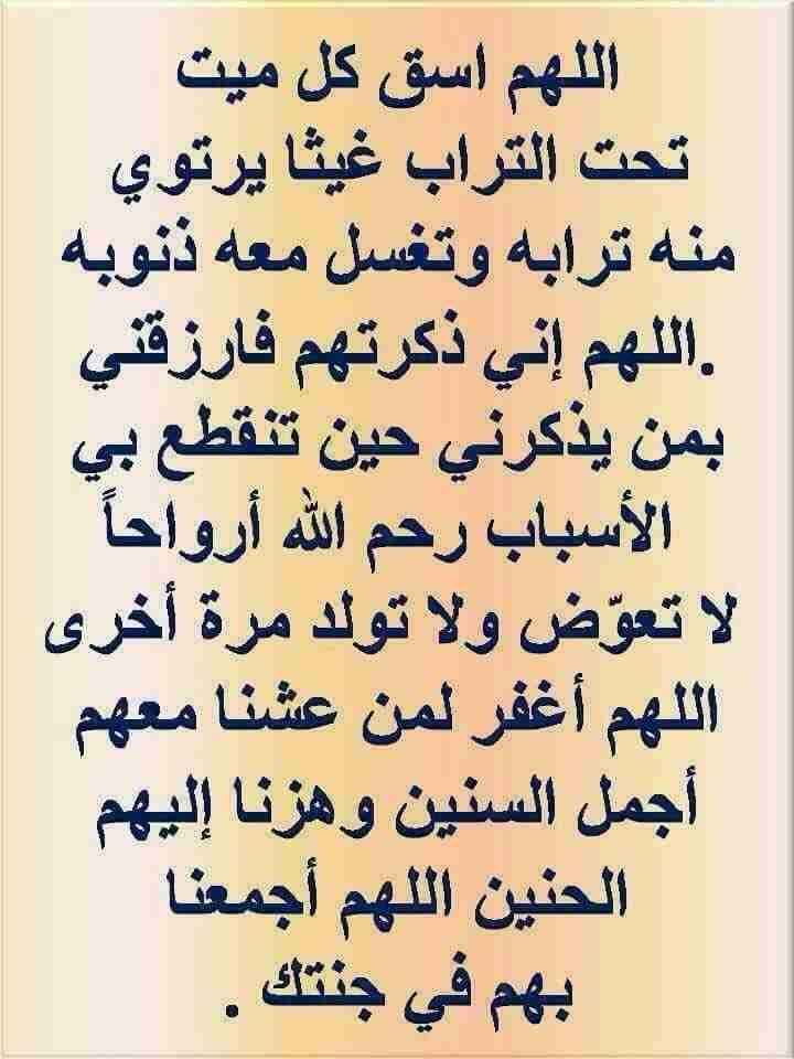 اللهم ارحم أمي وأبي ووالديهم واغفر لهم وأجمعني بهم في الفردوس الأعلى من الجنه يااارب Islamic Love Quotes Islamic Inspirational Quotes Islamic Phrases
