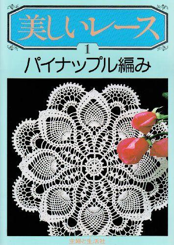 美しいレース 1―パイナップル編み