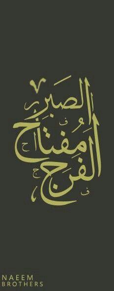 الصبر مفتاح الفرج Cricut Design Spirituality Allah