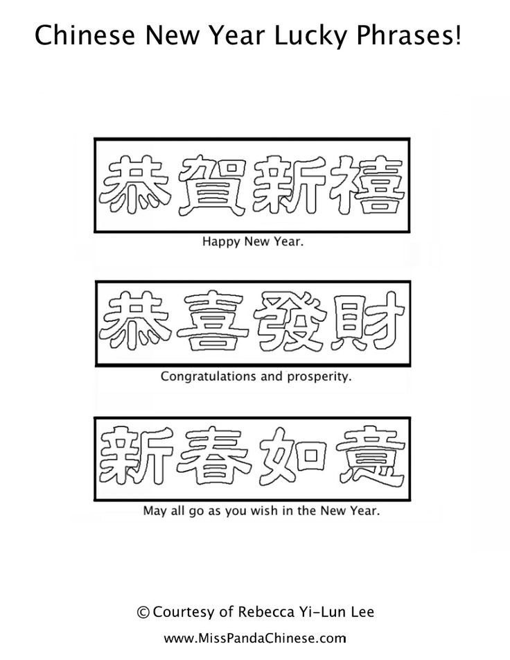 Chinese Culture for Kids Series: Chinese New Year Coloring Pages ...