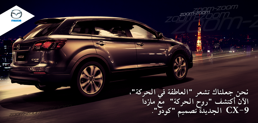 The Drive You Don T Want To Miss Mazda Cx 9 Mazda Suv