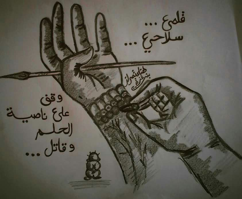 My pen