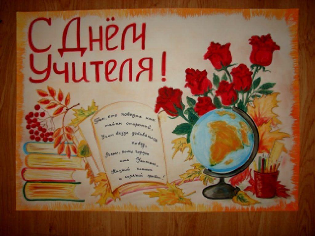 Как оформить открытку на день учителя своими руками рисунки