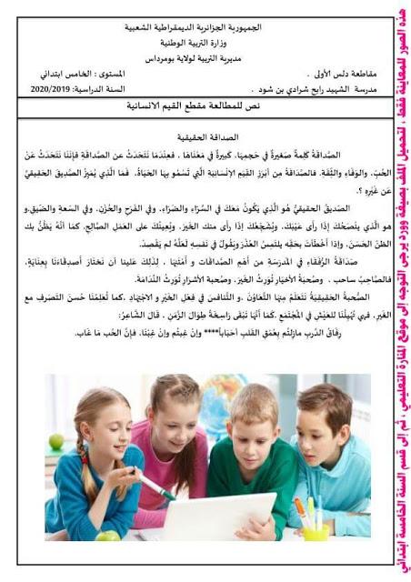 نص المطالعة الموافق للمقطع الاول للغة العربية للسنة الخامسة ابتدائي الجيل الثاني وورد Word Word Search Puzzle Words Word Search