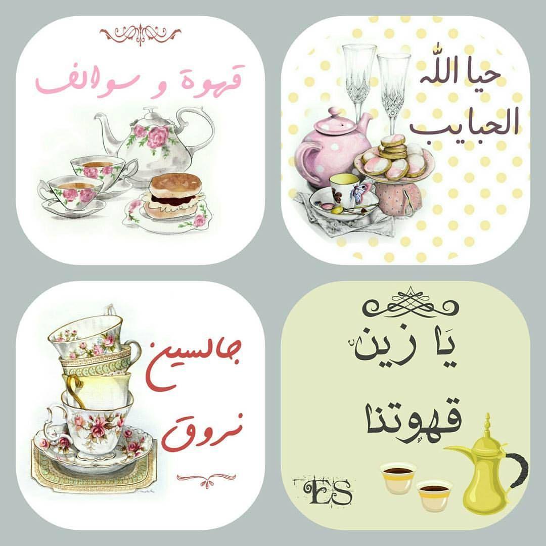 تصميمي النوع ثيم توزيعات قهوة السعر 90 ر س ثيم ثيمات زواج تخرج مبروك زواج ثيم تخرج رمزيا Eid Stickers Ramadan Crafts Eid Cards