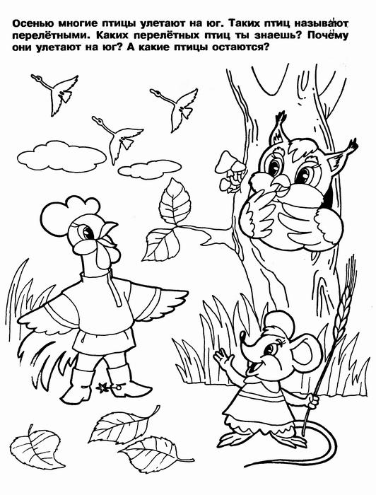 Раскраска Петух, сова и мышь | Раскраски, Бесплатные ...