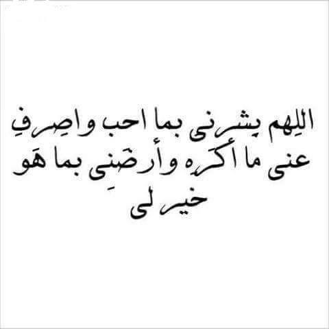 اللهم بشرني بما احب واصرف عني ما أكرة وأرضني بما هو خير لي Typography Quotes Islamic Quotes Lovely Quote