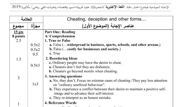 التصحيح الوزاري الرسمي اللغة الانجليزية بكالوريا 2019 شعب علمية Http Www Seyf Educ Com 2019 06 2019 86 Html Comprehension Reading Cheating