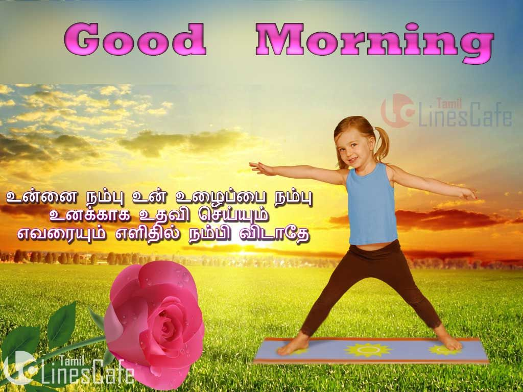 Good Morning Everyone Poem : Tamil good morning images greetings photos pictures sms