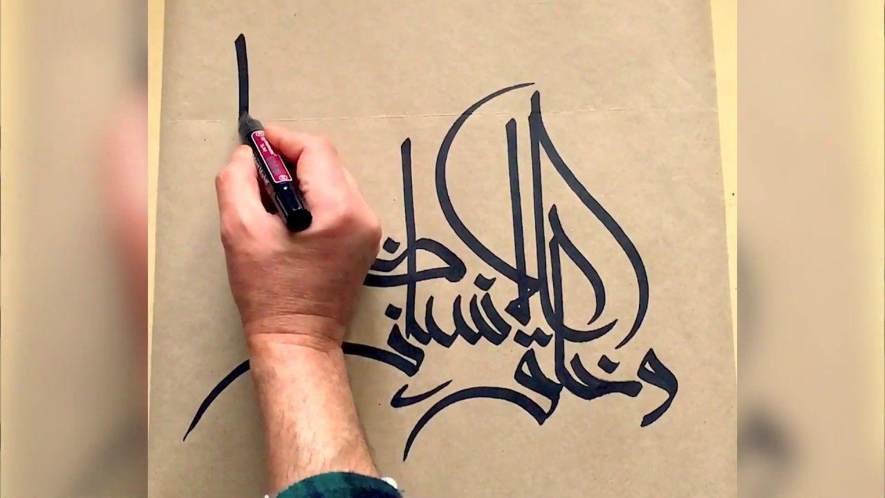 و خ ل ق ال إ نس ان ض ع يف ا بالخط المغربي و البنزرتي للخطاط سامي الغربي Youtube Arabic Calligraphy Calligraphy