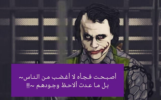 محبي الجوكر Joker Quotes Taurus Quotes Cool Words