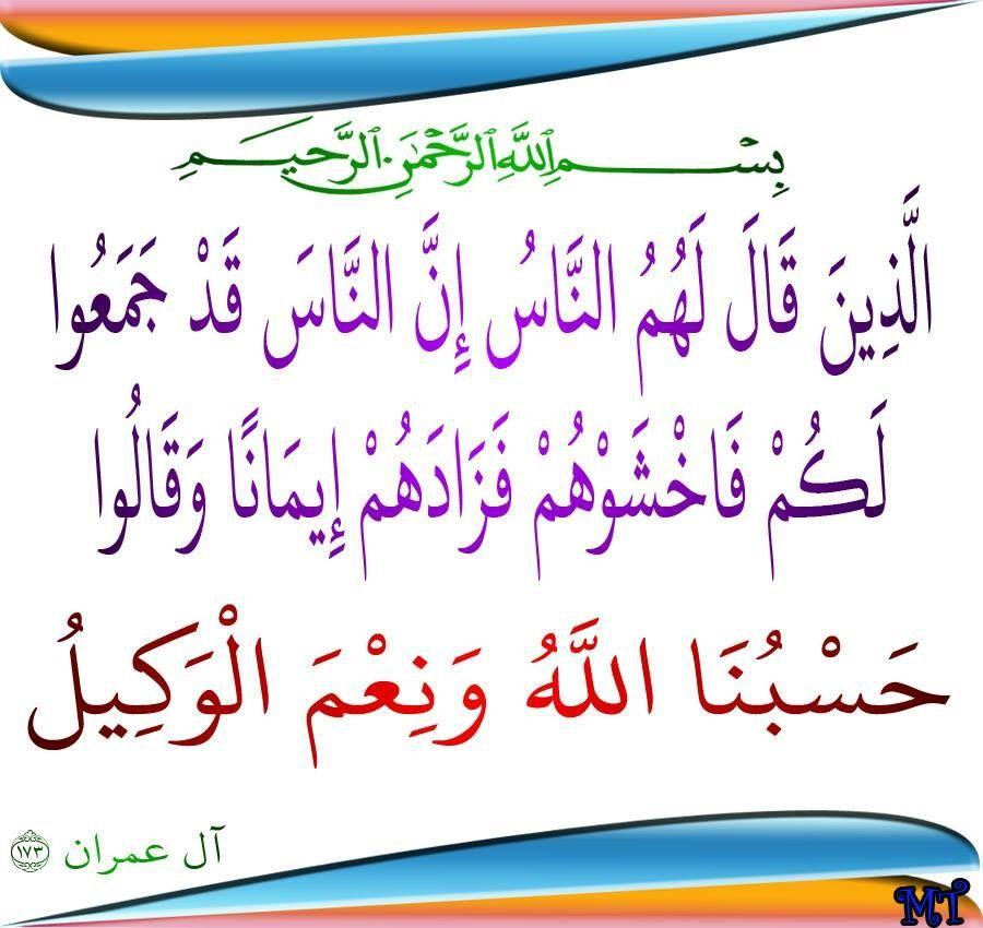 ١٧٣ آل عمران Quran Verses Verses Holy Quran