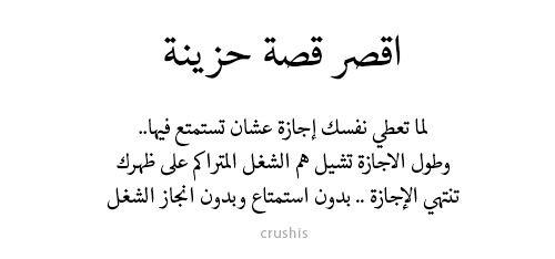 قصة حزينة Calligraphy Arabic Calligraphy Words