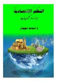 تحميل كتاب المخبر الاقتصادي pdf