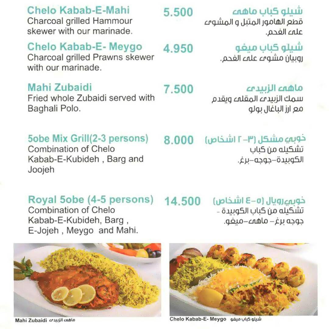 غداكم جاهز أطلبة الان من خوبي للمأكولات الإيرانية موجودين في Avaliable In طلبات Talabat جيبلي Jeebley زتات Zit Grilled Prawns Prawn Skewers Skewers