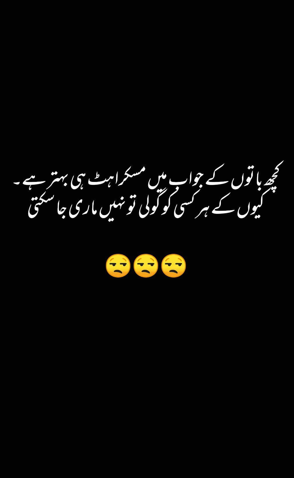 Bakhtawerbokhari Poetry Funny Fun Quotes Funny Funny Words