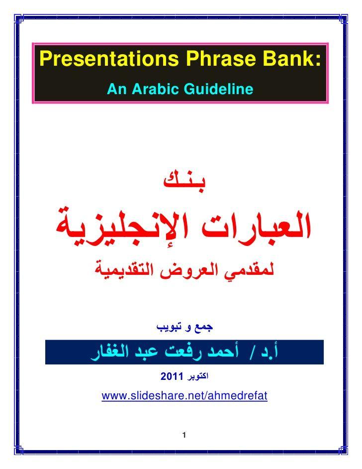 Presentation Phrase Bank بنك العبارات الانجليزية لمقدمي العروض التقدي Phrase Bank Presentation Phrase