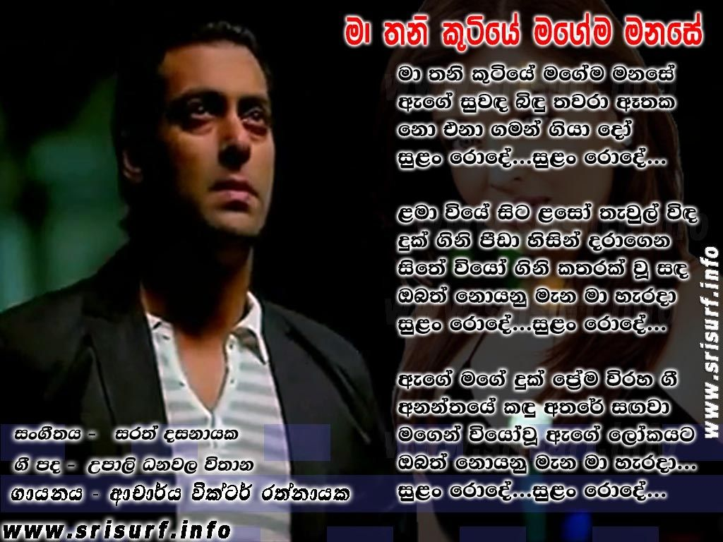 Ma Thani Kutiye Magema Manase Victor Rathnayaka Lyric With Video Song Songs Lyrics Victor