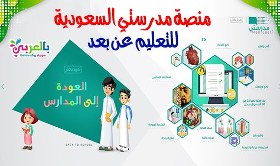 منصة مدرستي السعودية للتعليم عن بعد مميزاتها وخدماتها وأدواتها بالعربي نتعلم Teaching Kids Respect Page Borders Design Teaching Kids