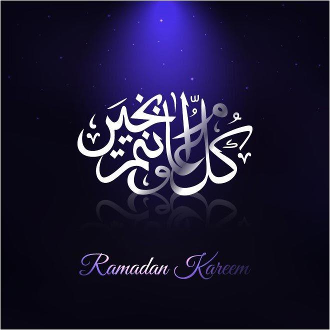 Free download arabic ramadan kareem background httpcgvector free download arabic ramadan kareem background httpcgvectors ramadan m4hsunfo