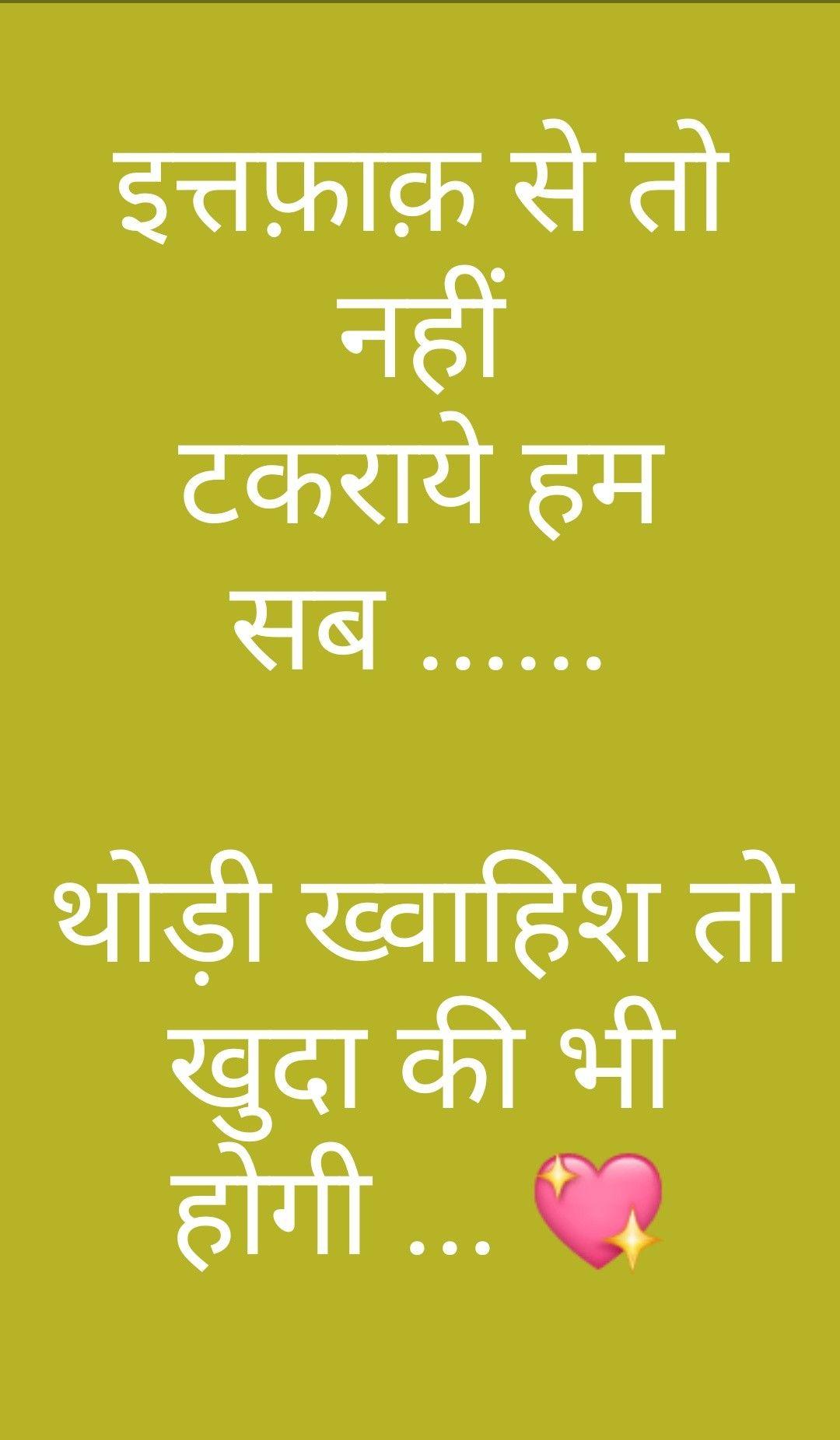 Pin By Aradhna Kushwah On Iℓ ƙ Aℓfaaʑ Zindagi Quotes Life Quotes Motivational Poems