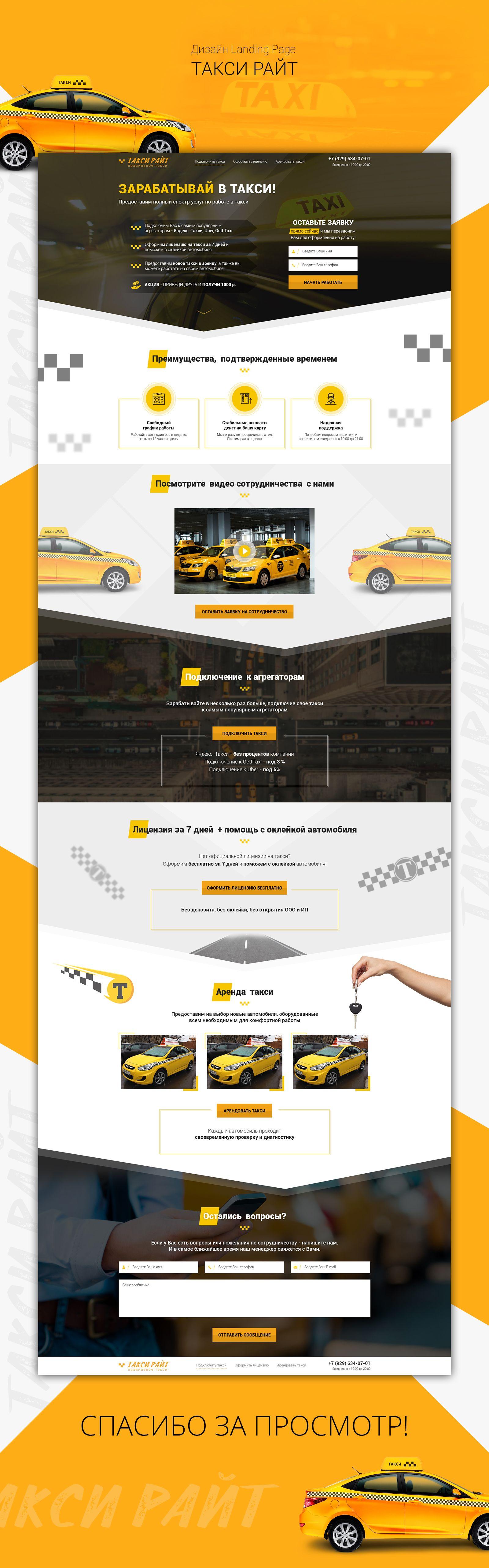Landing Page Taksi Rajt Dizajn Sajta Dizajn I Dizajn Veb Sajtov