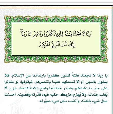٥ الممتحنة التفسير الميسر عائض القرني Arabic Calligraphy Art Calligraphy