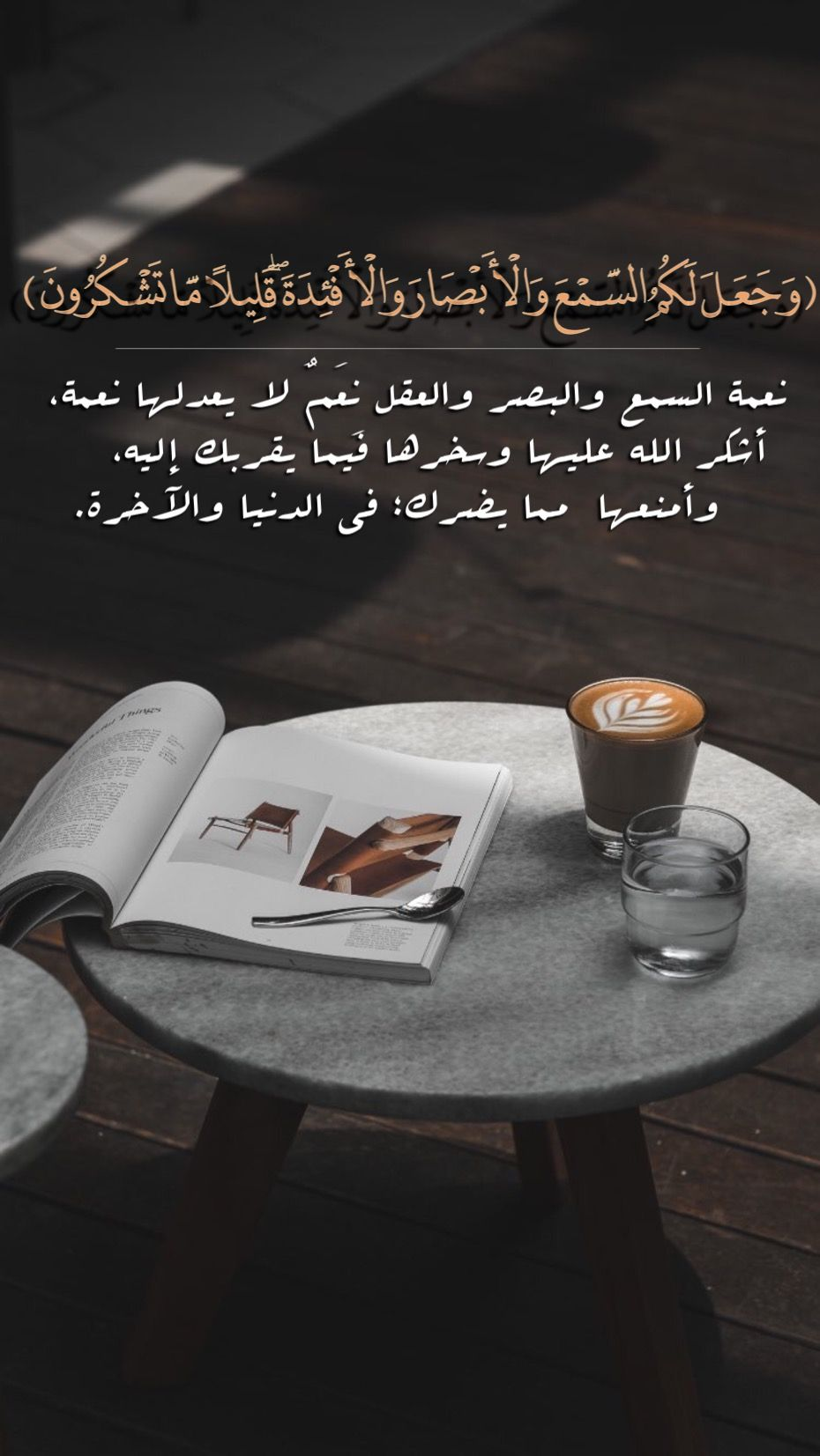 ونعم بالله Beautiful Words Islam Dream Decor
