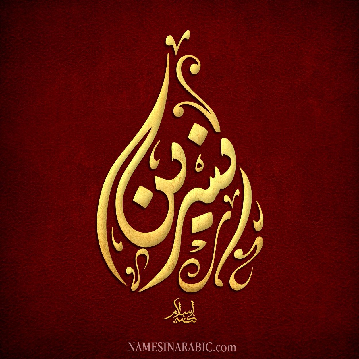 Pin By Nour Nour On Name In Arabic Calligraphy Calligraphy Art Art Arabic Font