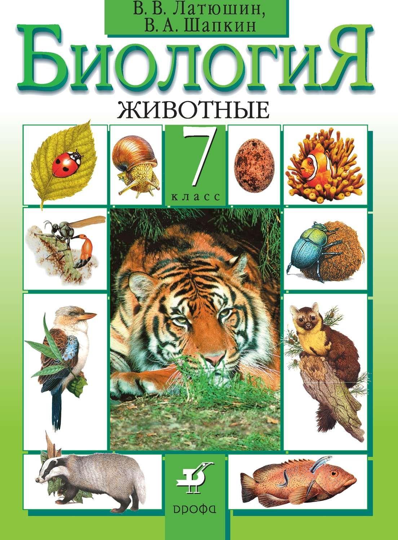 Учебник по биологии 7 класс пасечник скачать бесплатно