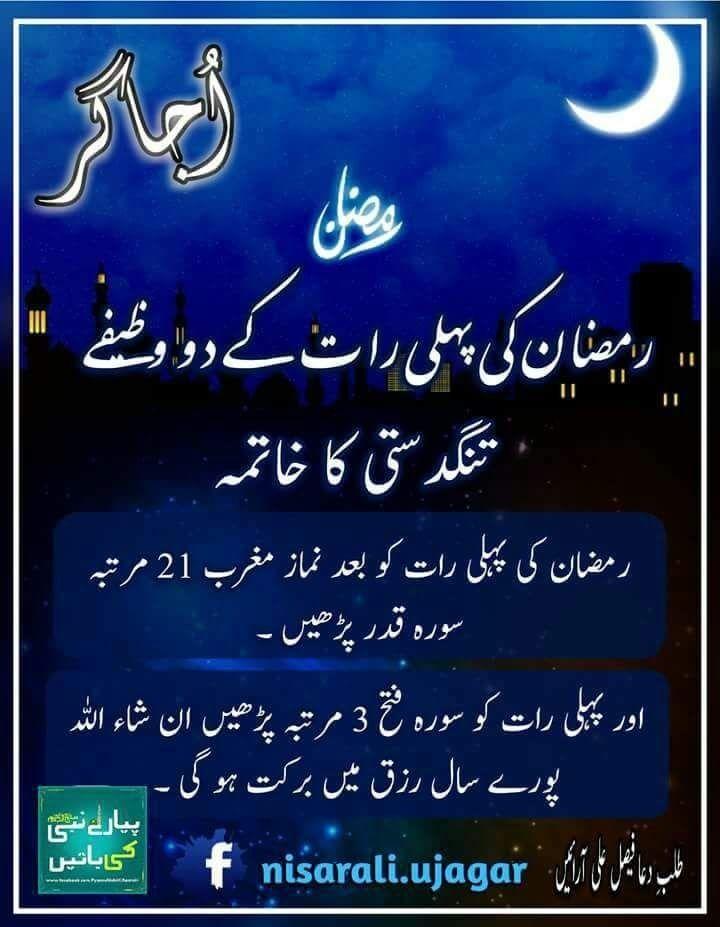 Ramzan Ki Pehli Raat Ramadan Quotes Islamic Phrases Islamic Quotes Quran