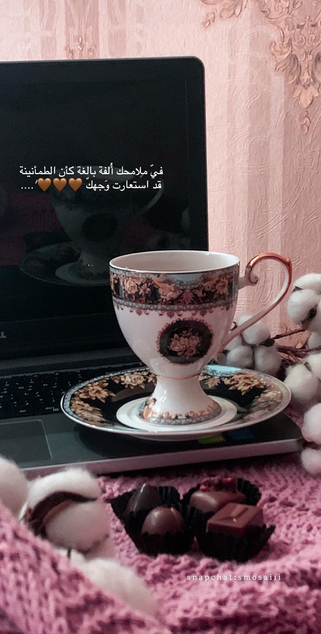 Snap Smosaiii Insta Smosaii Love Quotes Wallpaper Beautiful Quran Quotes Funny Arabic Quotes