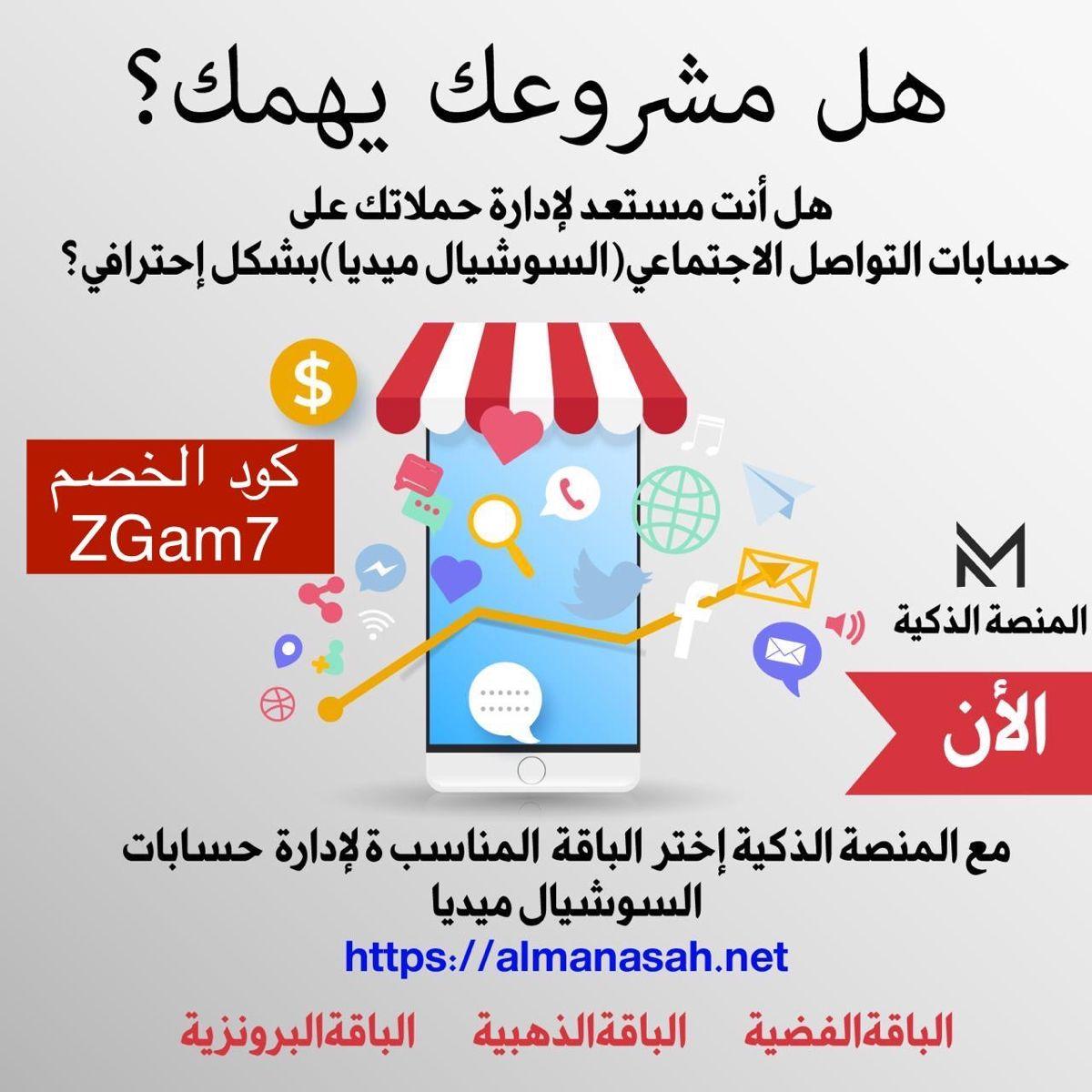 كود خصم Zgam7 إدارة حسابات السوشيل ميديا الباقة الفضية Map Slc