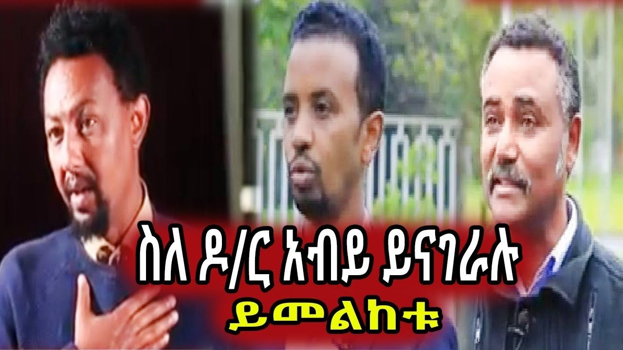 Ethiopian Artists For PM Abiy Ahmed -|Latest ethiopian news