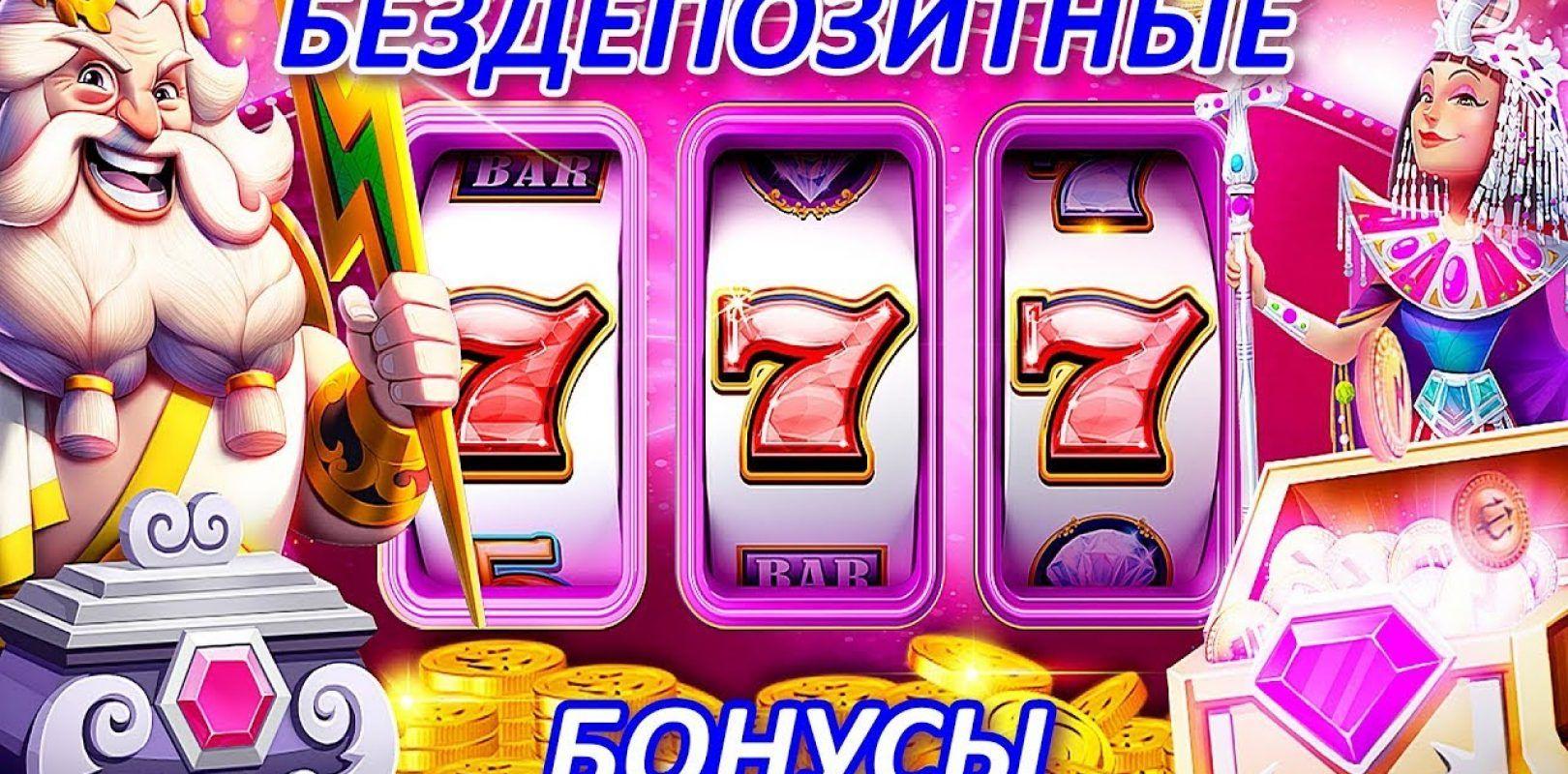 Новые🔥 бездепозитные приветственные 🤑бонусы онлайн казино за регистрацию, подборка эксклюзивных предложений: Фриспины🆓, бездепы, за первый депозит + Кешбеки года! Набережные Челны