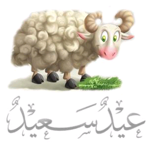 مدونة عمو Eid Crafts Eid Cards Happy Eid