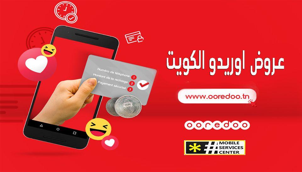 عروض اوريدو الكويت Mix Photo Phone Incoming Call Screenshot