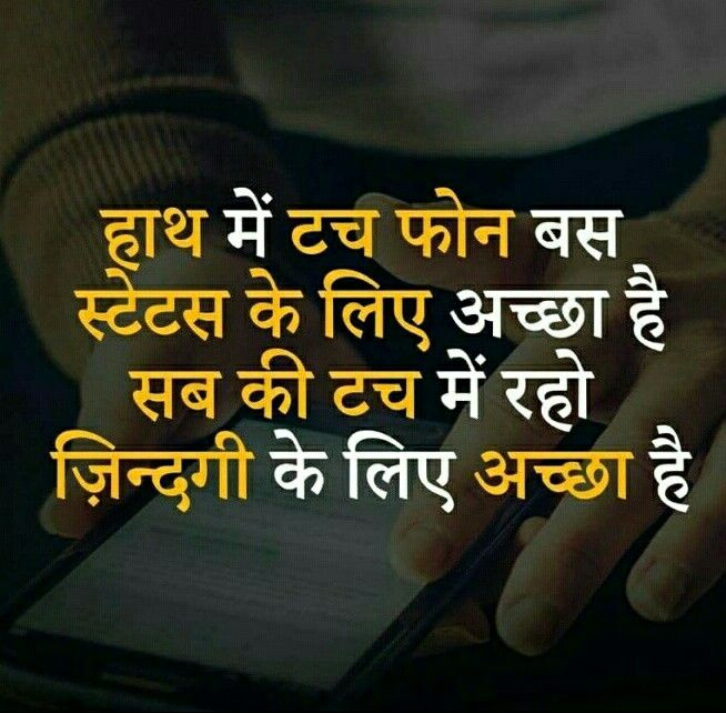 Pin by Sunit शर्मा on Hindi quotes Motivational picture